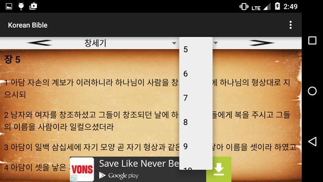 Korean Bible screenshot 3