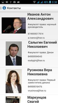 Право ВШЭ poster