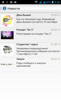 Право ВШЭ apk screenshot