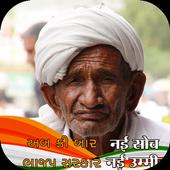 BJP DP Maker icon