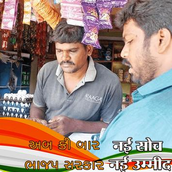 BJP DP Maker screenshot 2