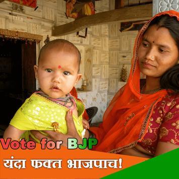 BJP DP Maker screenshot 4