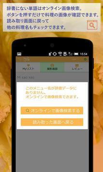 メニューショット screenshot 4