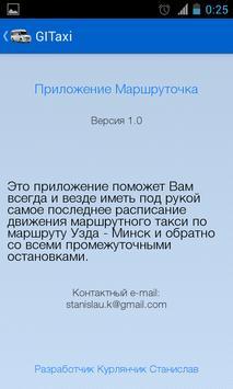 Маршрутки Узды screenshot 3