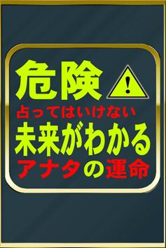 当たる無料占い poster