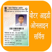 Voter ID Card Online Services icon
