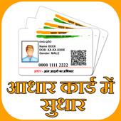 Aadhar Card Correction icon