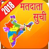 India Voter List 2018 icon