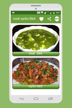 Punjabi and chinese recipes apk download free food drink app for punjabi and chinese recipes poster punjabi and chinese recipes apk screenshot forumfinder Images