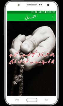 Urdu Poetry apk screenshot