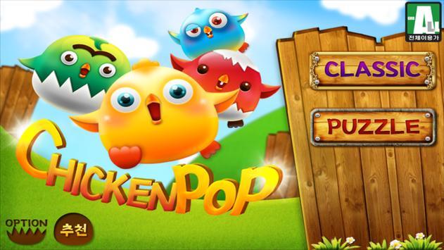 Chicken Pop screenshot 2