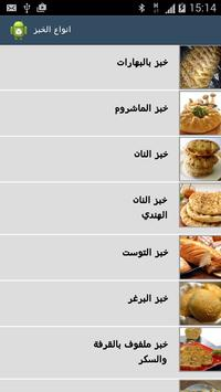 انواع الخبز من كل انحاء العالم apk screenshot
