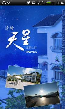 清境天星渡假山莊 poster