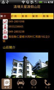 清境天星渡假山莊 screenshot 1