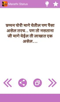 Marathi Status screenshot 2
