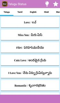Telugu Status poster