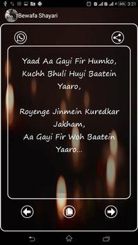 Bewafa shayari poster
