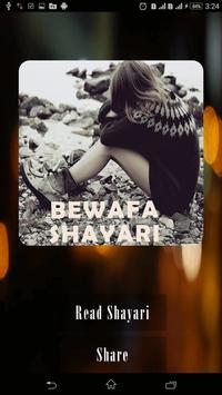 Bewafa shayari apk screenshot