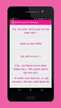 Marathi Status apk screenshot