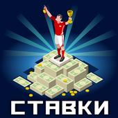 Ставки на спорт Советы icon