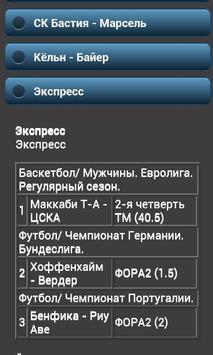Ставки на спорт Советы poster