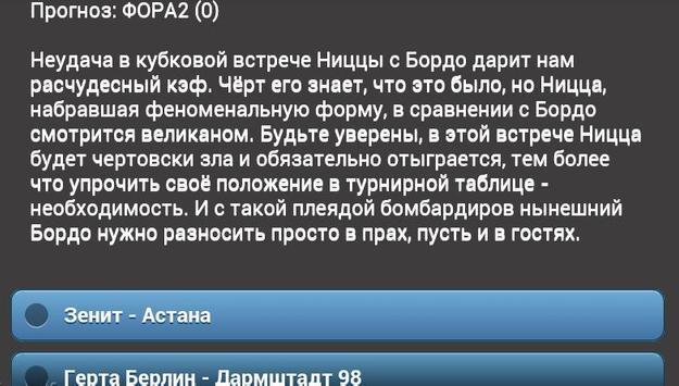 Ставки на спорт Советы apk screenshot