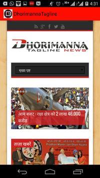 Dhorimanna Tagline News screenshot 2
