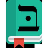 Hebrew Interlinear Bible icon