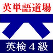 英単語道場(英検4級レベル) icon