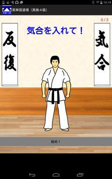 英単語道場(英検4級レベル) poster