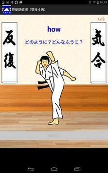 英単語道場(英検4級レベル) screenshot 1
