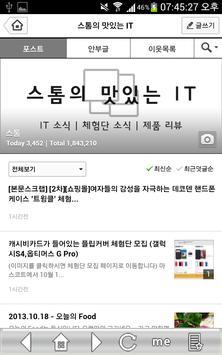 스톰의 맛있는 IT apk screenshot