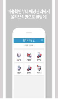 올리브식권-가맹점용 apk screenshot