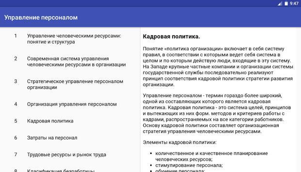 Управление персоналом apk screenshot
