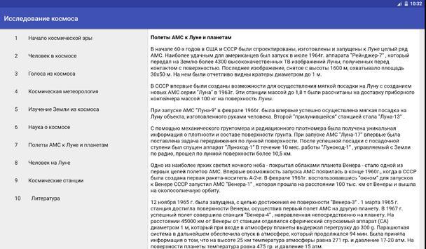 Исследование космоса screenshot 12