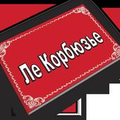 Ле Корбюзье icon