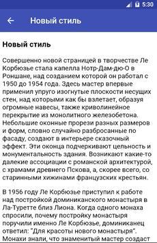 Ле Корбюзье screenshot 5