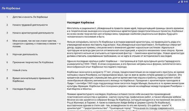 Ле Корбюзье screenshot 9