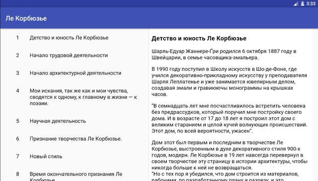 Ле Корбюзье screenshot 12