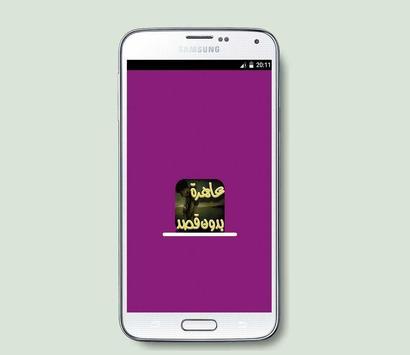 يوميات عاهرة بدون قصد (جديد) poster