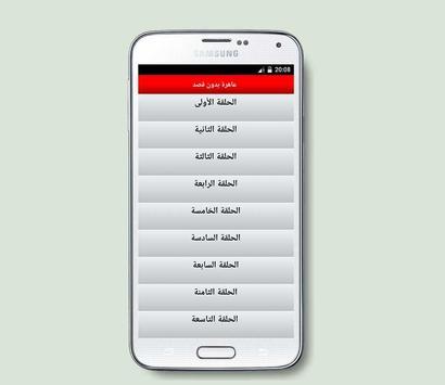 يوميات عاهرة بدون قصد (جديد) apk screenshot