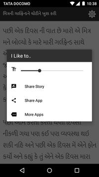 Gujarati Sex Story apk screenshot
