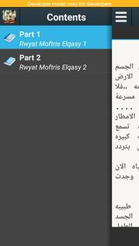 رواية مفترسى القاسى كاملة  بدون نت screenshot 2