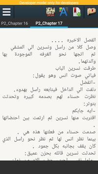 رواية مفترسى القاسى كاملة  بدون نت screenshot 4