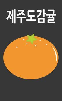 제주감귤 poster