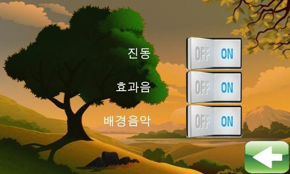 이야기속으로 screenshot 6