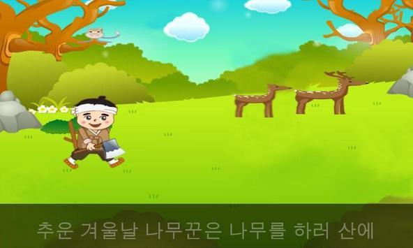 이야기속으로 screenshot 14