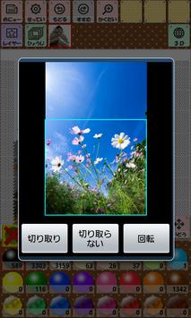 ビーズアートメーカー screenshot 2