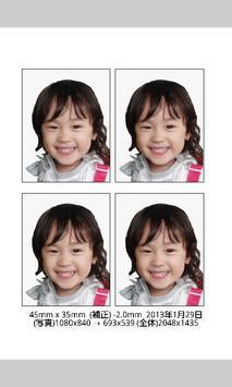 極・証明写真 -Photo ID- (きわみ) 動作確認用 poster