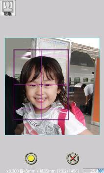 極・証明写真 -Photo ID- (きわみ) 動作確認用 apk screenshot